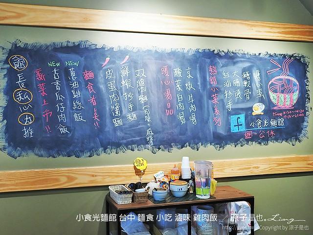 小食光麵館 台中 麵食 小吃 滷味 雞肉飯  40