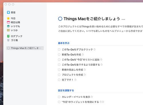 Things_Macをご紹介しましょう