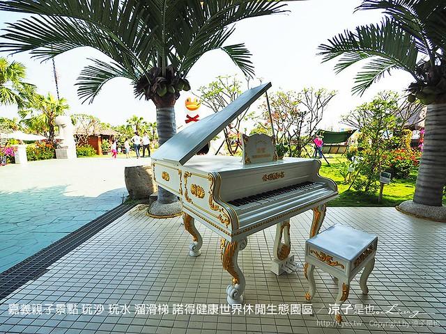 嘉義親子景點 玩沙 玩水 溜滑梯 諾得健康世界休閒生態園區 18