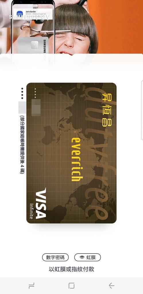 Samsung Pay 9