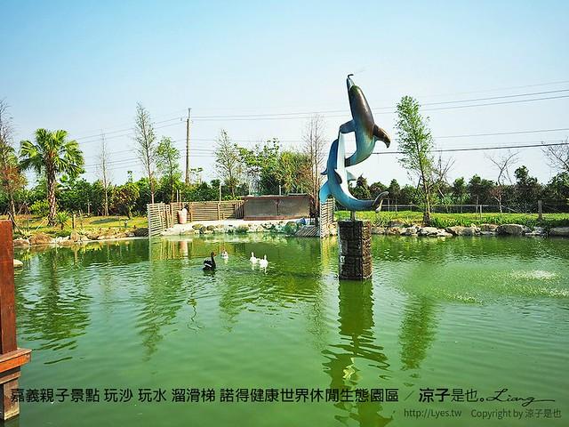 嘉義親子景點 玩沙 玩水 溜滑梯 諾得健康世界休閒生態園區 37