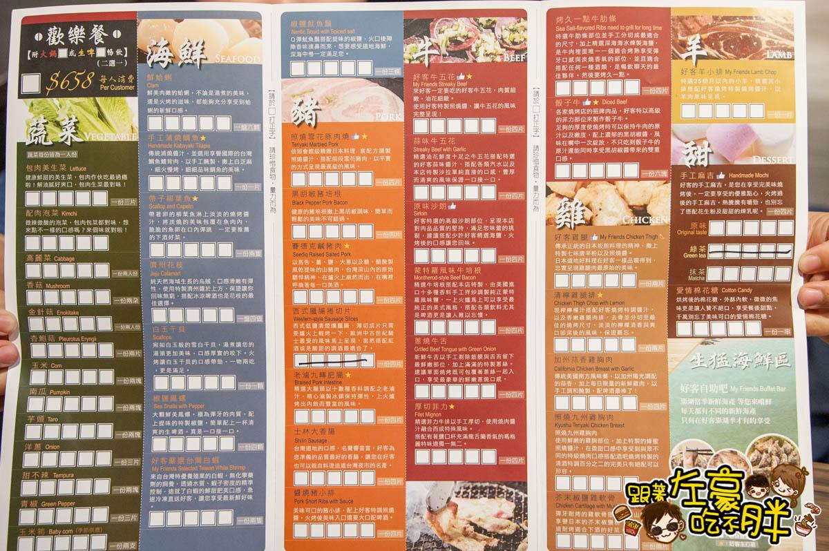 好客燒烤(高雄新光三越三多店)-1
