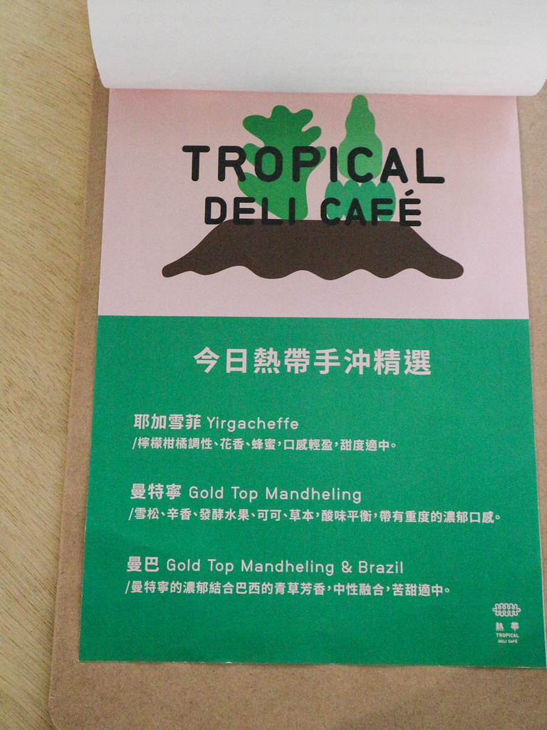 熱帶Tropical Deli Cafe (2)