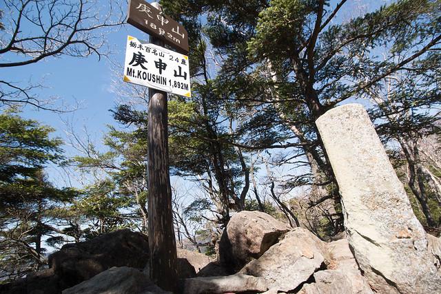 20150510-皇海山-0416.jpg