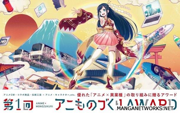 34385237030 5fbcf2a406 o Tokyo Otaku Mode  Điểm giải trong cuộc thi Hợp tác Anime!