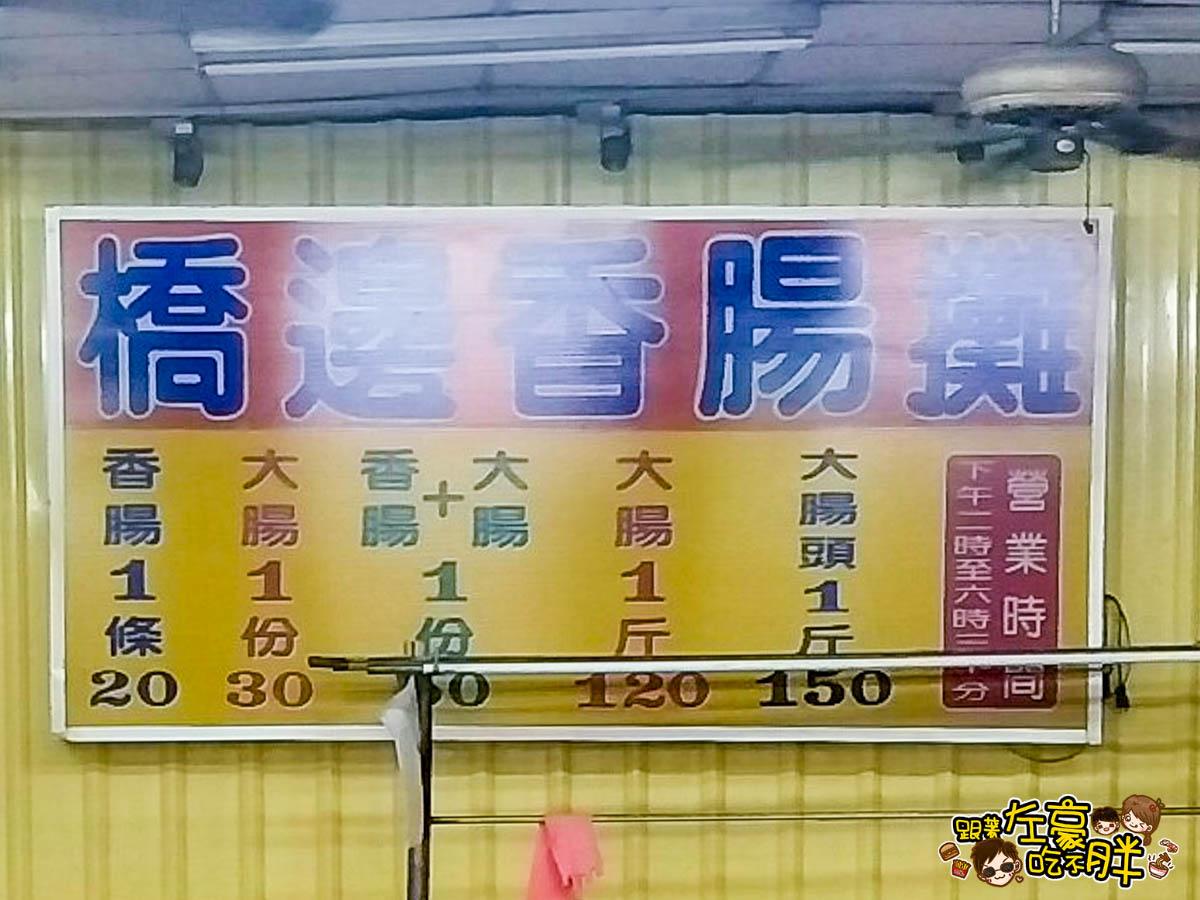 鳳山橋邊香腸攤-6