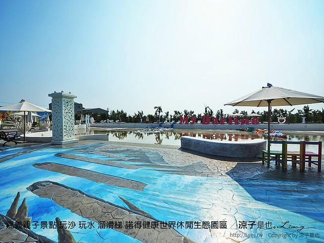 嘉義親子景點 玩沙 玩水 溜滑梯 諾得健康世界休閒生態園區 28