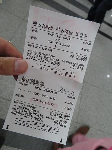 釜山慶南競馬場での荷桁の馬券