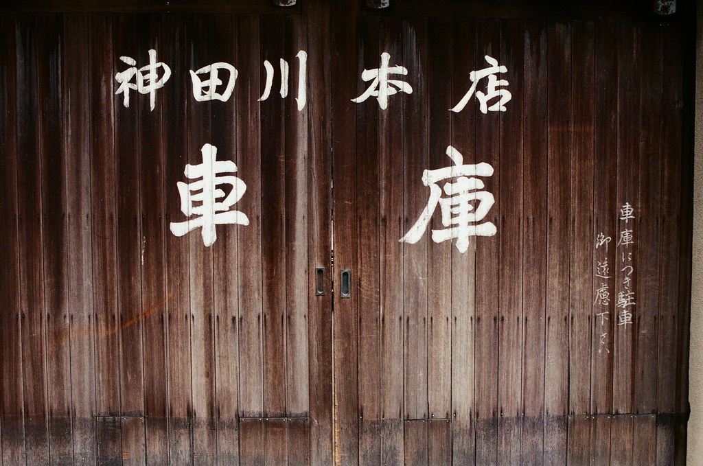 神田明神 Chiyoda Tokyo, Japan / AGFA VISTAPlus / Nikon FM2 車庫前拍了第一張關於妳的作品,是那年夏日旅行的拍攝場景之一。  我記得我站在車庫前想了好久,想想那時候在拍的時候,是不是有哪裡做錯的地方。  總之,後來就什麼也都想不清澈了。  Nikon FM2 Nikon AI AF Nikkor 35mm F/2D AGFA VISTAPlus ISO400 1001-0029 2015-10-04 Photo by Toomore