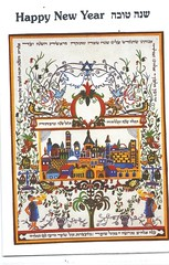 11740957354 Israel New Year Card Jewish