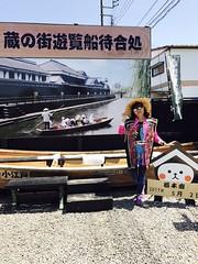 栃木藏の街