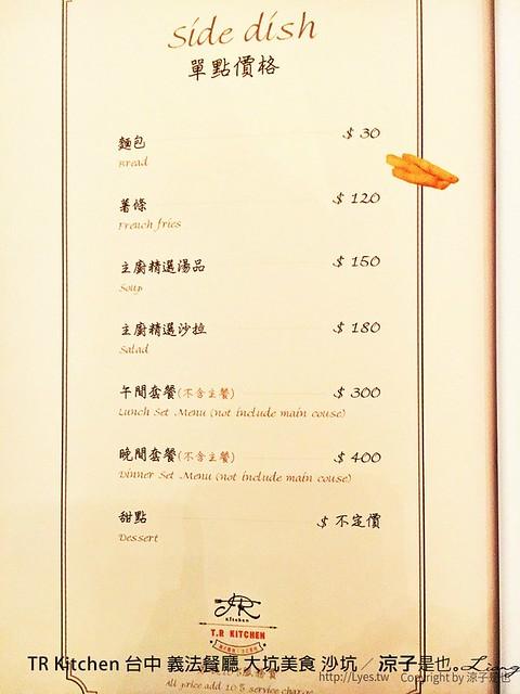 TR Kitchen 台中 義法餐廳 大坑美食 沙坑 30