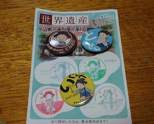 富岡製糸場の缶バッジ
