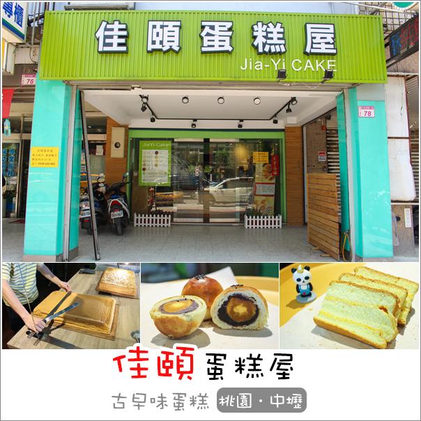 佳頤蛋糕屋 (1)
