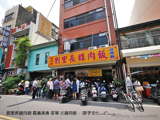 劉里長雞肉飯 嘉義美食 菜單 火雞肉飯 5