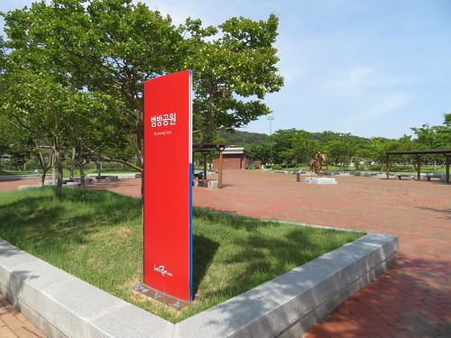 釜山慶南競馬場のバンバン公園