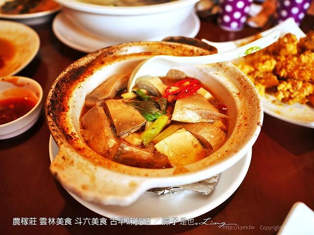農稼莊 雲林美食 斗六美食 古早味餐廳 18