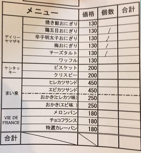 edutokyo_yokohamafutaba_201610 (14)