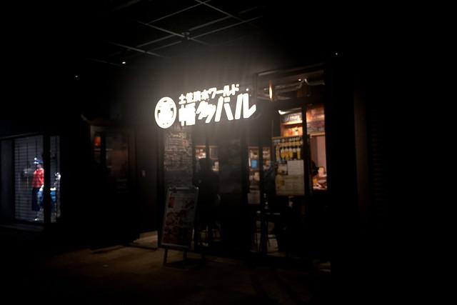 「土佐清水ワールド 幡多バル」を様子見に(神戸・三宮)