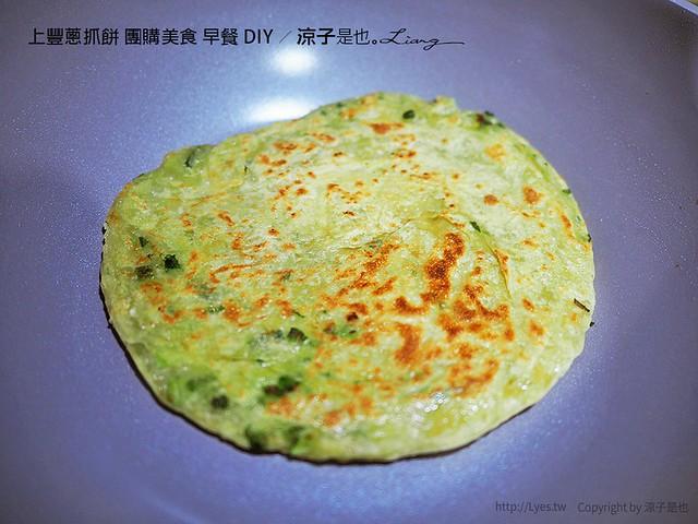 上豐蔥抓餅 團購美食 早餐 DIY 32