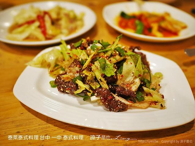泰萊泰式料理 台中 一中 泰式料理 8