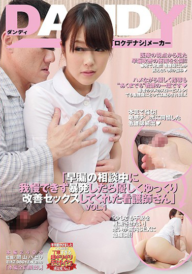 """DANDY-549 """"A Nurse Who Gently Improved And Improved Sexually If It Could Not Bear Persistently During Consultation On Premature Ejaculation"""" VOL.1"""