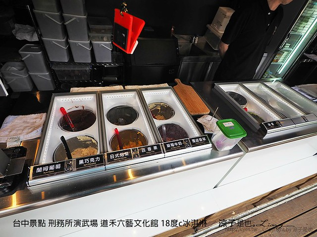 台中景點 刑務所演武場 道禾六藝文化館 18度c冰淇淋 29