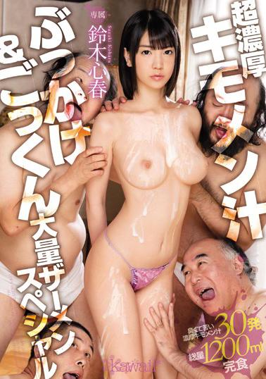 KAWD-807 Ultra-rich Kimomen Juice Topped & Cum Drinking Large Amounts Semen Special Kokoroharu Suzuki