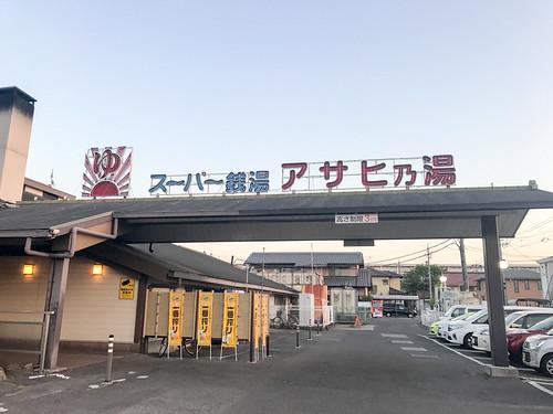 旅の垢も落とす。 (@ スーパー銭湯  アサヒ乃湯 in 知立市, 愛知県)