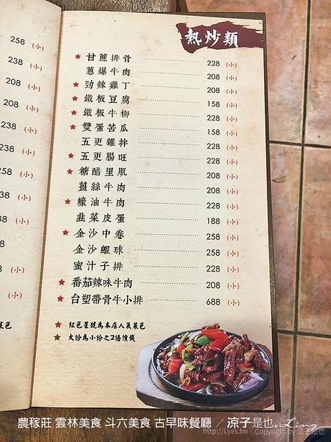 農稼莊 雲林美食 斗六美食 古早味餐廳 3