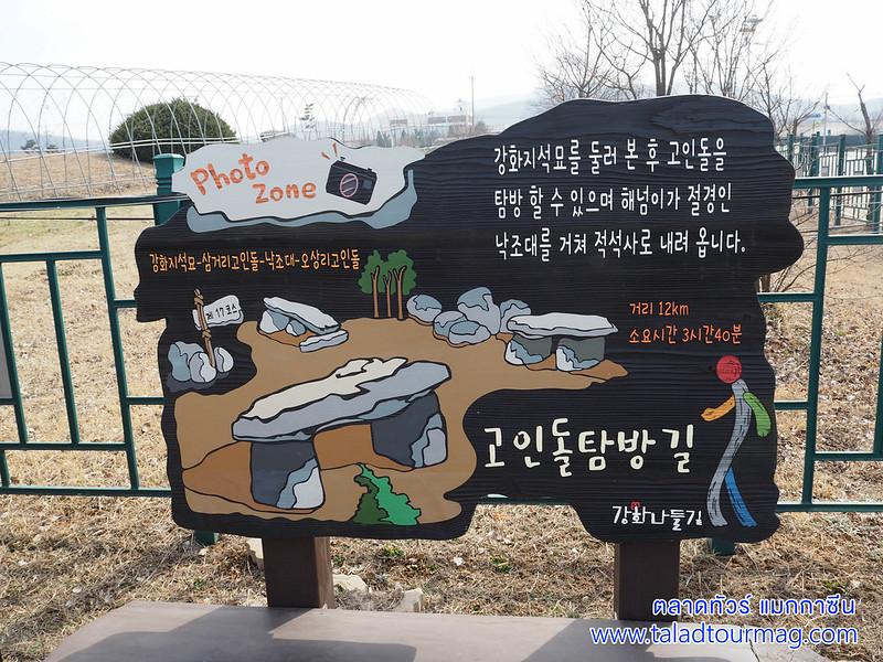 สุสานหินโบราณ 3 พันปี ดอลเมน แห่งเมืองคังฮวา เกาหลีใต้ Ganghwa Dolmen Sites