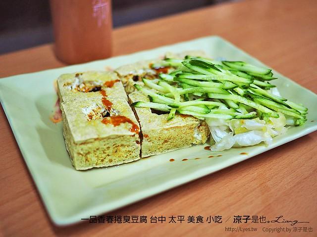 一品香春捲臭豆腐 台中 太平 美食 小吃 8