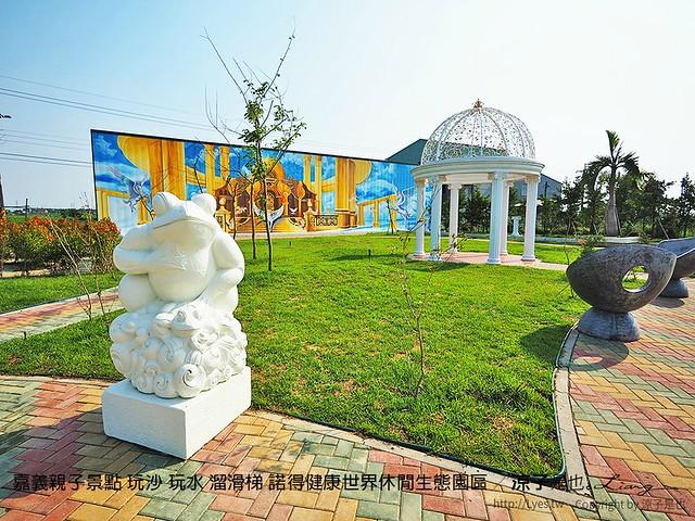 嘉義親子景點 玩沙 玩水 溜滑梯 諾得健康世界休閒生態園區 35