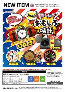 還在考慮換什麼錶嗎?豪華壽司拼盤錶有夠潮~~J DREAM【Fun!超有趣微型錶】(Fun!ミニチュアおもしろ時計)惡搞無極限!!