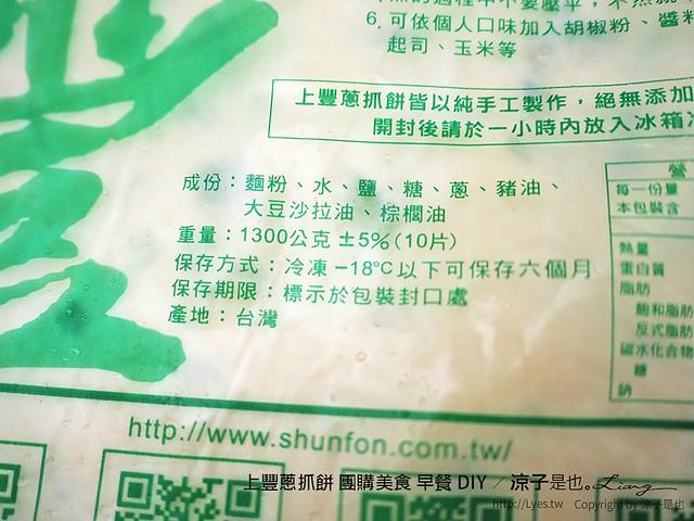 上豐蔥抓餅 團購美食 早餐 DIY 10