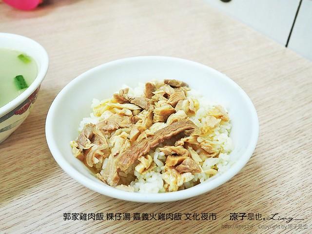 郭家雞肉飯 粿仔湯 嘉義火雞肉飯 文化夜市 4