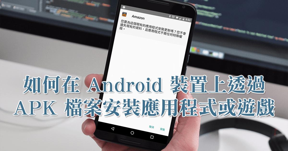 在 Android 裝置上透過 APK 檔案安裝應用程式