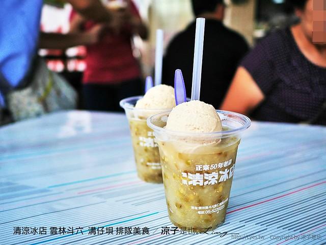 清涼冰店 雲林斗六  溝仔垻 排隊美食 1