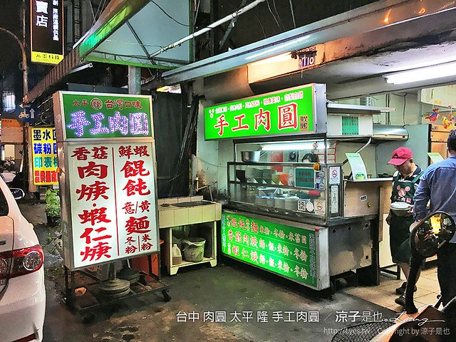 台中 肉圓 太平 隆 手工肉圓 3
