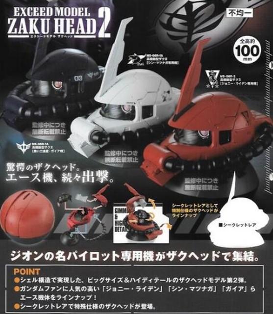 【更新官圖】王牌機師專用機一舉登場!《機動戰士鋼彈》EXCEED MODEL ZAKU HEAD 2 薩克頭像 第二彈