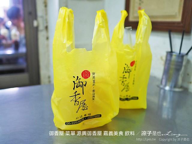 御香屋 菜單 源興御香屋 嘉義美食 飲料 11