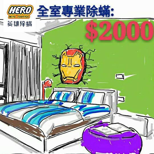 英雄除蟎費用1