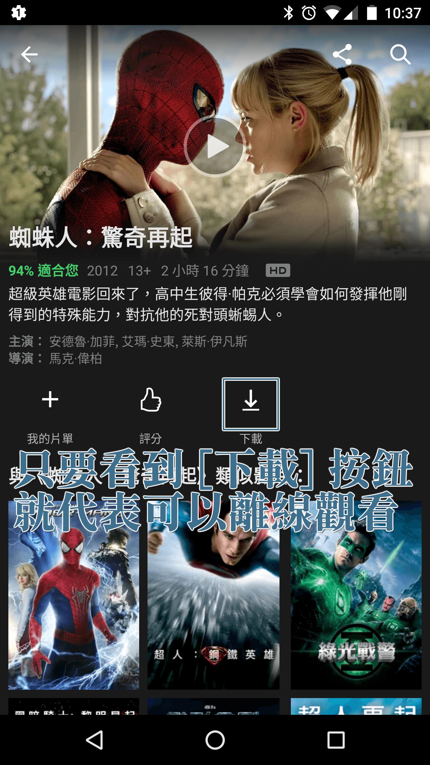 看到下載按鈕就代表這部電影或影集可供下載連線觀看