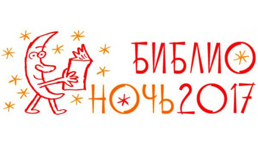 Всероссийская акция «Библионочь»