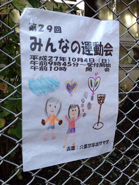 edutokyo_yakumo_201509 (2)