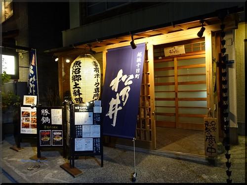 Photo:2017-05-09_T@ka.の食べ飲み歩きメモ(ブログ版)_新潟地酒と十日町の美味しいとこが楽しめる【神楽坂】別邸むすび_01 By:logtaka
