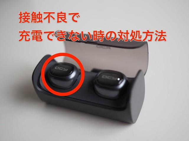q29_battery01
