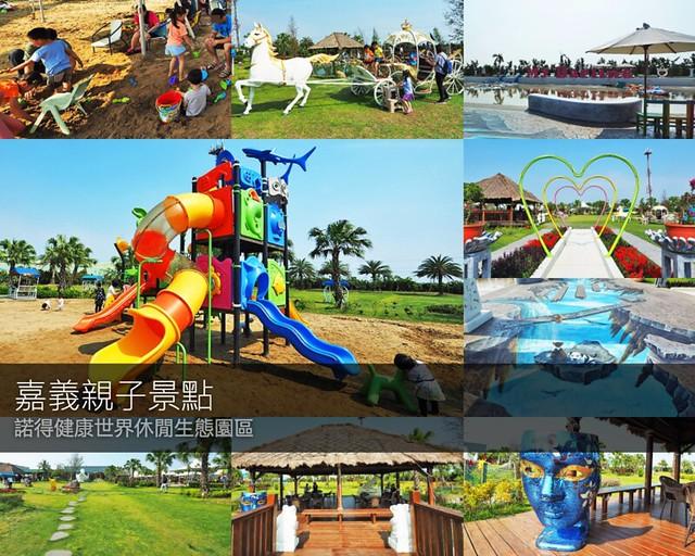 嘉義親子景點 玩沙 玩水 溜滑梯 諾得健康世界休閒生態園區