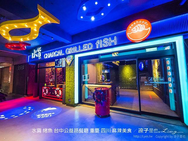 水貨 烤魚 台中公益路餐廳 重慶 四川 麻辣美食 34