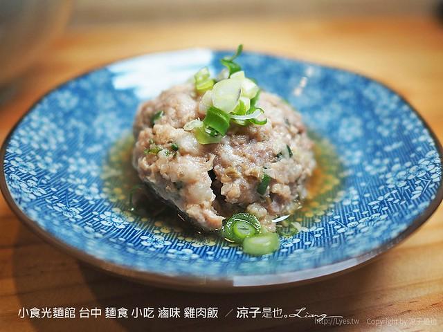 小食光麵館 台中 麵食 小吃 滷味 雞肉飯  29